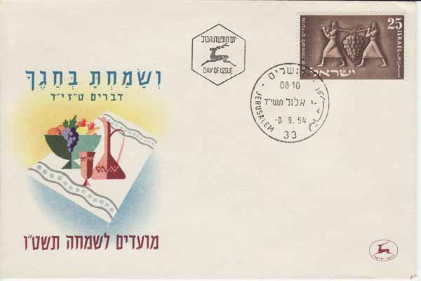 Israel New Year First Day Cover